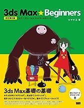 表紙: 3ds Max★Beginners[改訂第2版] | ウサギ王