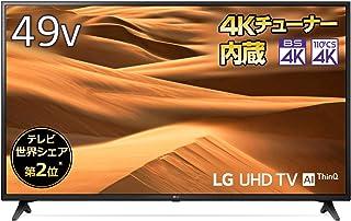 LG 49型 4Kチューナー内蔵液晶テレビ AI/ドルビーアトモス対応 49UM7100PJA