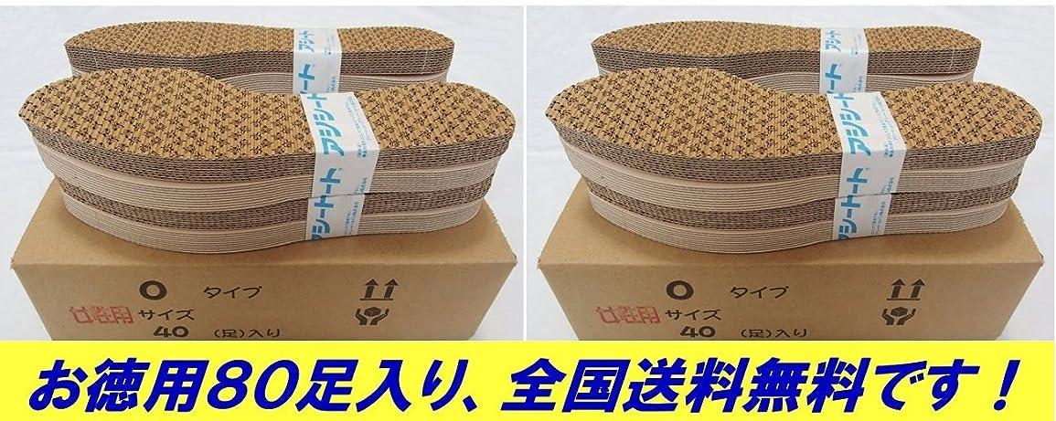 尊敬流行累積アシートOタイプ40足入お徳用2パック80足セット (22.5~23cm 女性靴用)