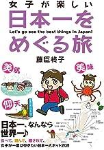 表紙: 女子が楽しい日本一をめぐる旅 (るぽコミ) | 藤臣柊子