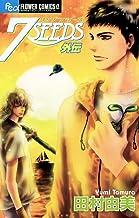表紙: 7SEEDS 外伝 (フラワーコミックスα) | 田村由美
