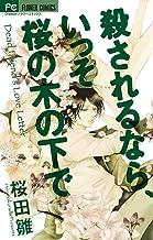 表紙: 殺されるなら、いっそ桜の木の下で (フラワーコミックス)   桜田雛