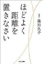 表紙: ほどよく距離を置きなさい | 湯川 久子