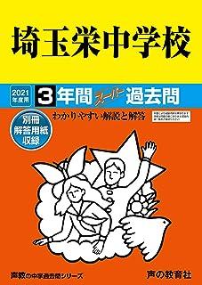 412埼玉栄中学校 2021年度用 3年間スーパー過去問 (声教の中学過去問シリーズ)