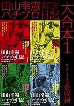 田山幸憲パチプロ日記 大合本1 1~4巻収録