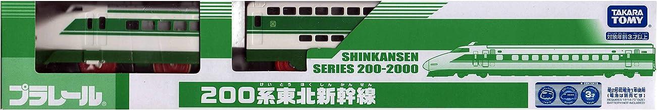 TOMY プラレール限定車両200系東北新幹線