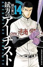 表紙: 錻力のアーチスト 14 (少年チャンピオン・コミックス) | 細川雅巳