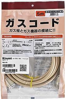 リンナイ ガスコード 専用ガスコード 5.0m・都市ガスとプロパンガス兼用 RGH-50K