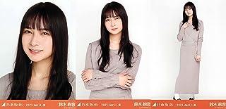 乃木坂46 2021年4月ランダム生写真 レイヤードニット 3種コンプ 鈴木絢音...