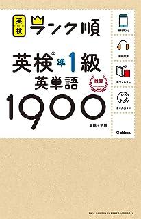 【アプリ対応】英検準1級 英単語 1900 英検ランク順 (学研英検シリーズ)