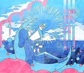 【早期購入特典あり】ネオドリームトラベラー(初回限定盤)(Sou歌唱「世界が終わるのよ」アコースティックアレンジCD付き)