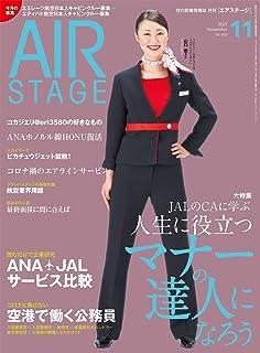 AIR STAGE (エア ステージ) 2021年11月号