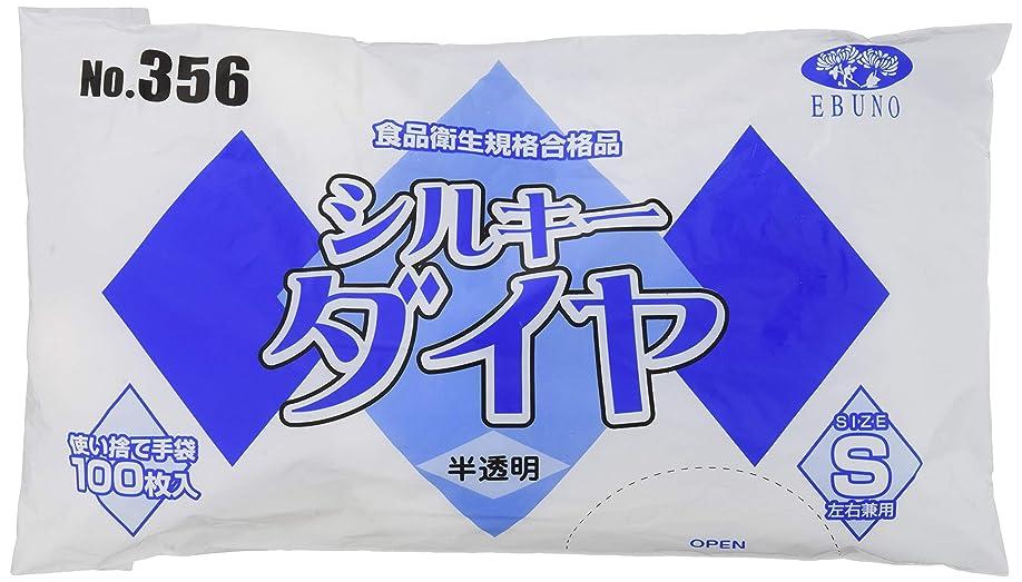 アナリスト吐き出す食用No.356 食品加工用使い捨て手袋 シルキーダイヤ 半透明 Sサイズ 袋入 100枚入