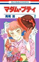マダム・プティ 2 (花とゆめコミックス)
