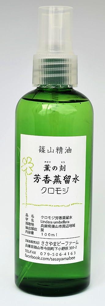 篠山精油 芳香蒸留水 クロモジ 100ml