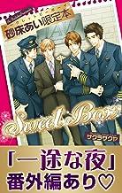 「一途な夜」番外編アリ☆砂床あい限定本 Sweet Box【イラスト入り】 (シークレットビーボーイ)