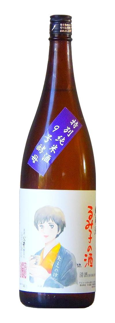 倫理的あたたかい災難るみ子の酒 9号酵母 特別純米酒 1800ml