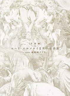 音楽劇「ロード・エルメロイII世の事件簿 -case.剥離城アドラ-」(完全生産限定版) [DVD]...