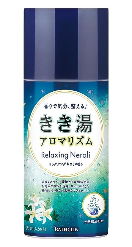 モバイル秀でる欲求不満きき湯アロマリズム リラクシングネロリの香り 360g 入浴剤 (医薬部外品)