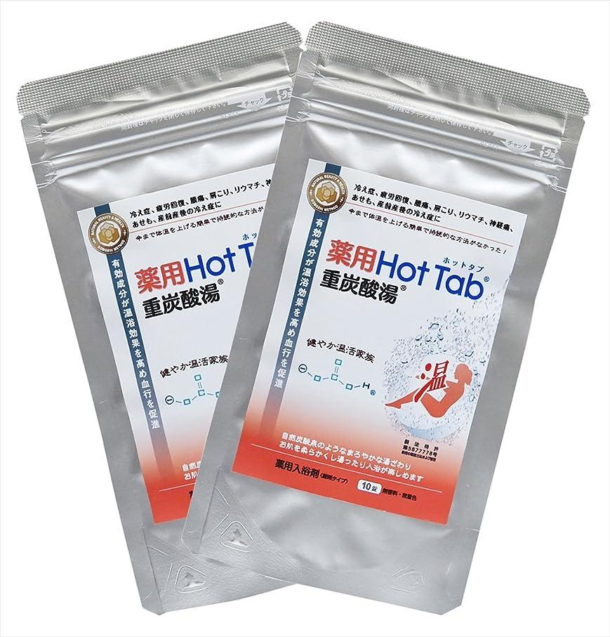 カエルデッキ指令薬用 Hot Tab 重炭酸湯 10錠入りx2セット
