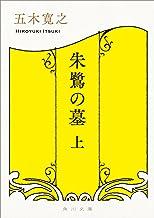 表紙: 朱鷺の墓 上 (角川文庫) | 五木 寛之