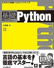 表紙: 基礎Python 基礎シリーズ | 大津 真