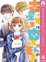 表紙: 古屋先生は杏ちゃんのモノ 4 (りぼんマスコットコミックスDIGITAL) | 香純裕子