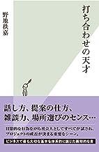 表紙: 打ち合わせの天才 (光文社新書) | 野地 秩嘉