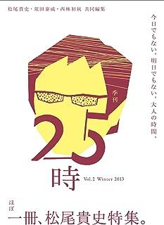 季刊25時 Vol2 (ほぼ一冊、松尾貴史特集)
