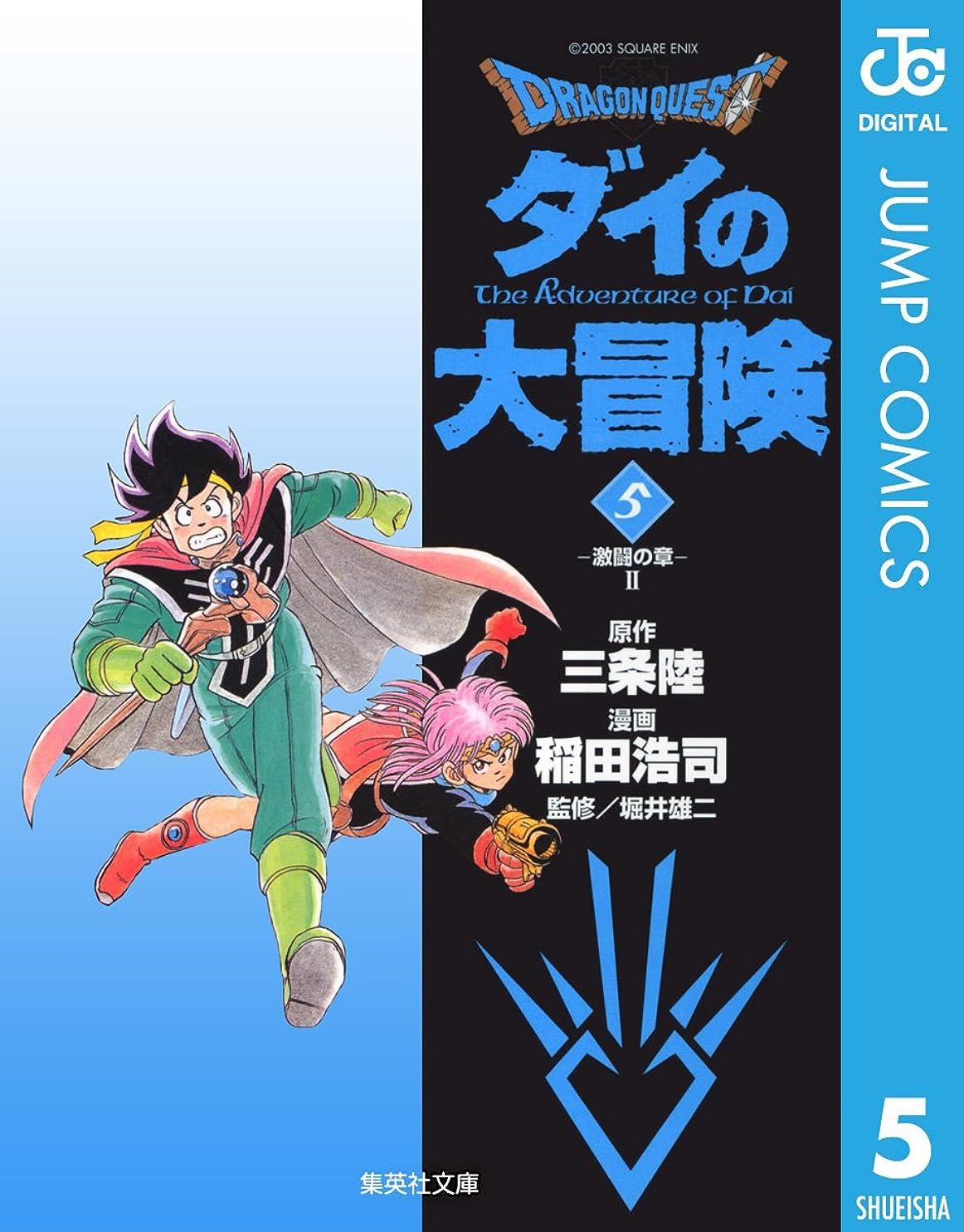 失われたカバー描くDRAGON QUEST―ダイの大冒険― 5 (ジャンプコミックスDIGITAL)