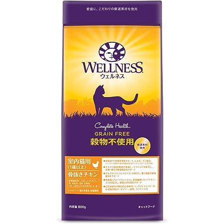 ウェルネス 穀物不使用 室内猫用(1歳以上) 骨抜きチキン 800g