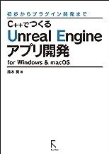 表紙: C++でつくるUnreal Engineアプリ開発 for Windows & macOS (リフロー版) | 鈴木 晃