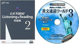 公式TOEIC Listening & Reading 問題集2 大型本と「英文速読ワールド3」のセット教材