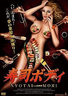 Sushi Body NYOTAI-MORI JAPANESE EDITION