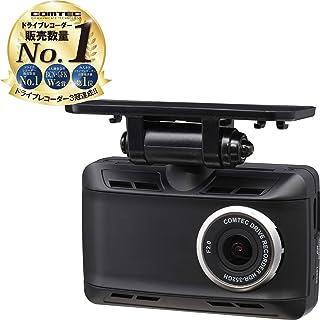 コムテック ドライブレコーダー HDR-352GHP 駐車監視 常時録画 衝撃録画