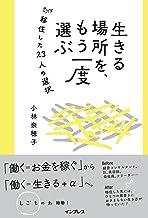 表紙: 生きる場所を、もう一度選ぶ 移住した23人の選択 しごとのわ | 小林 奈穂子