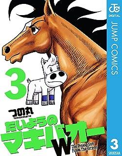 たいようのマキバオーW 3 (ジャンプコミックスDIGITAL)