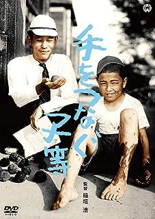 手をつなぐ子等 [DVD]