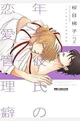 【新装版】年下彼氏の恋愛管理癖 2 (ビーボーイコミックスDX) Kindle版
