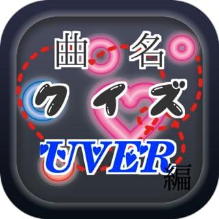 曲名クイズ・UVER(UVERworld)編