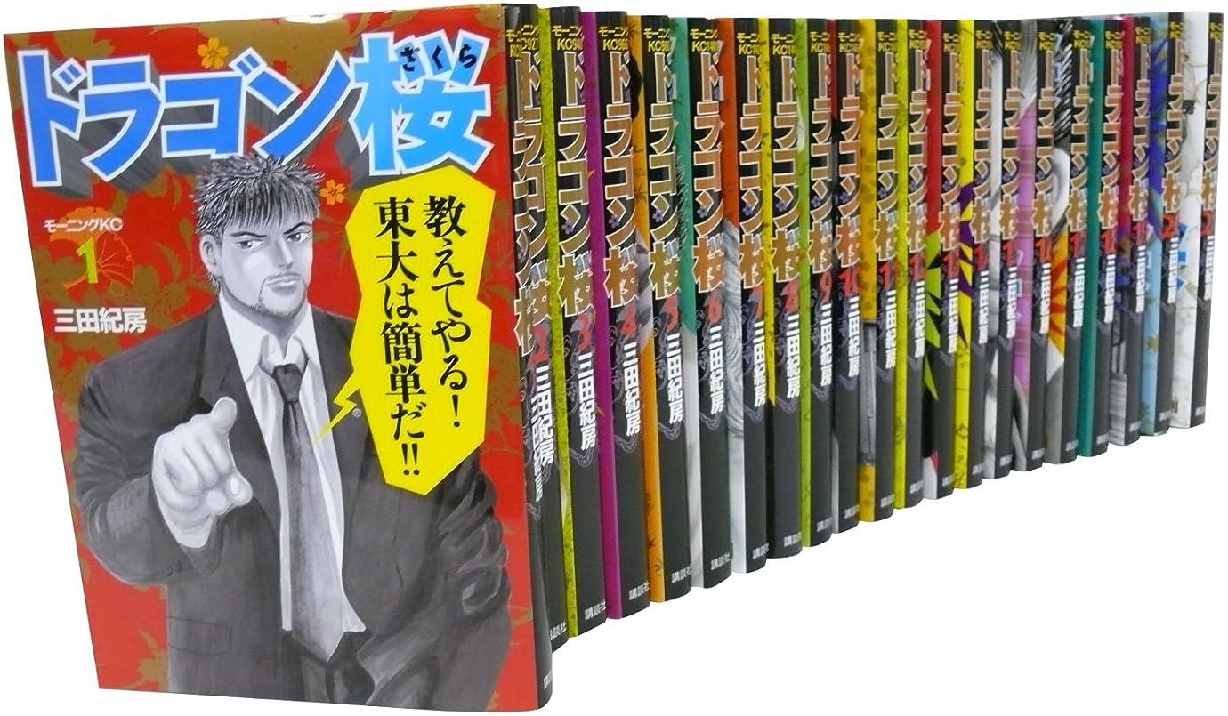 インデックス溶岩押すドラゴン桜 全21巻完結セット (モーニングKC)
