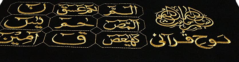 MA GIFTS Muslim Holy Velvet Versus of Quran (4.5 * 18 Inch 12 * 45 cm , Embrodery Black , LOH e qurani)