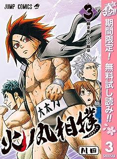 火ノ丸相撲【期間限定無料】 3 (ジャンプコミックスDIGITAL)
