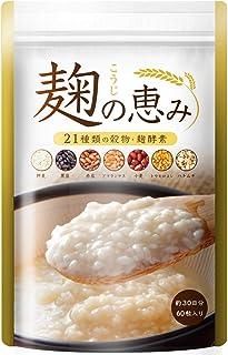 麹の恵み 酵素 ダイエットサプリ 9種の麹酵素 コンブチャ ビタミン 乳酸菌 サプリメント 30日