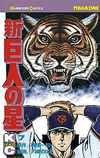 新巨人の星(7) (週刊少年マガジンコミックス)