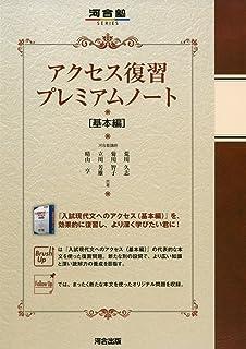 アクセス復習プレミアムノート 基本編 (河合塾シリーズ)