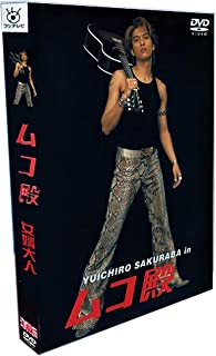 日本のドラマ「ムコ殿 」 TV+特典 全12話を収録した6枚組DVD-BOX
