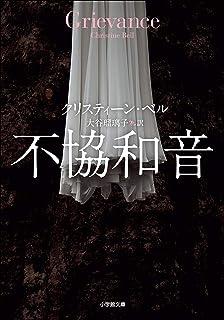 不協和音〜GRIEVANCE〜 (小学館文庫)