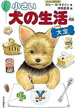 小さい 犬の生活〈大全〉 (単行本)