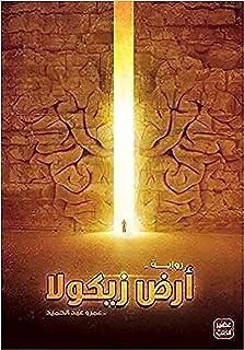  كتاب أرض زيكولا عمرو عبد الحميد مكتبة عصير الكتب Arabic Book Paperback Novel Story The Land of Zicola Amr Abdel Hamid